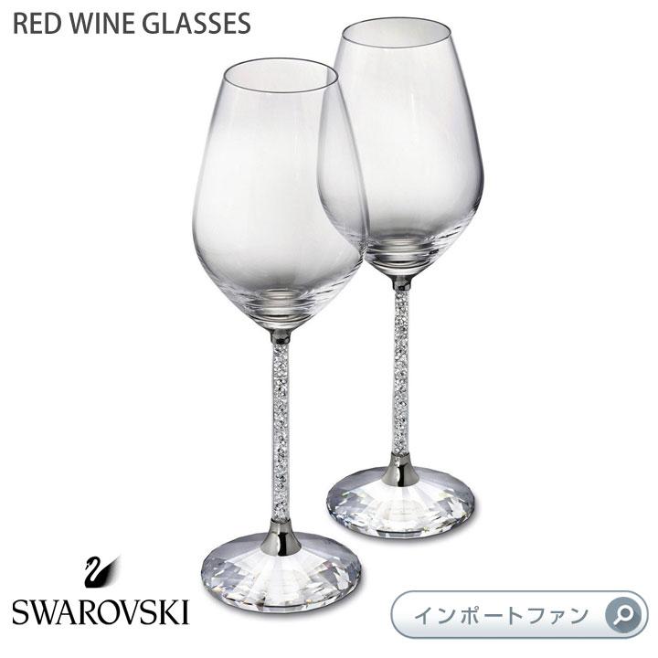 スワロフスキー 赤ワイングラス 2個 ペアセット 1095948 626624 Swarovski Red Wine Glasses □