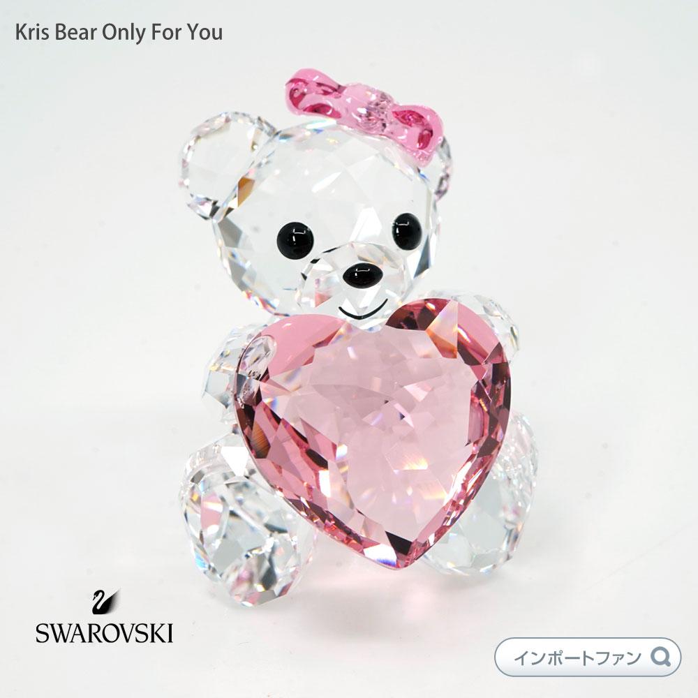 スワロフスキー クリスベア あなただけ 1096732 2012年 限定 Swarovski Kris Bear Only For You□