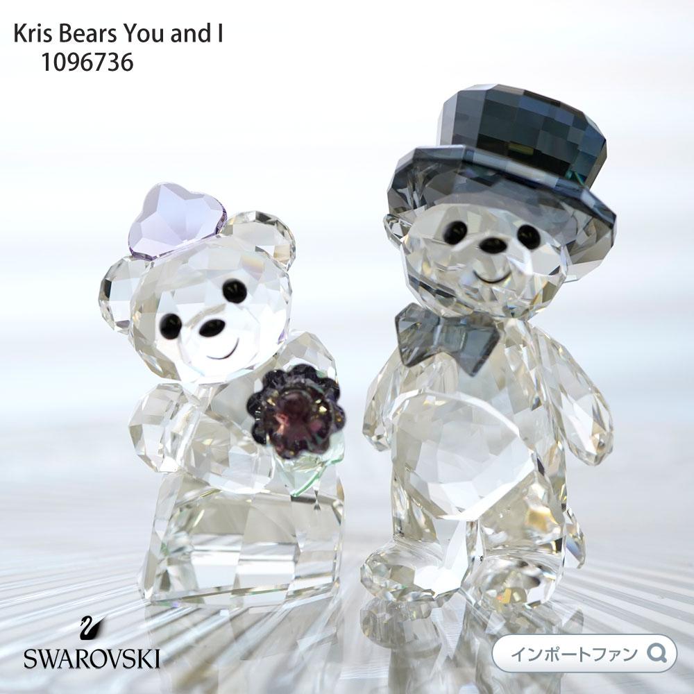 【マラソン限定2%オフクーポン】スワロフスキー クリスベア あなたと私 ウェディング 1096736 結婚式 Swarovski Kris Bears You and I □