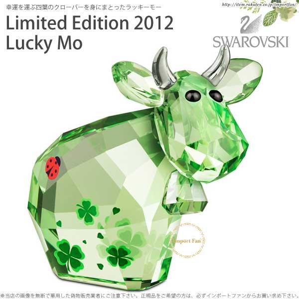 スワロフスキー 2012年限定 ラッキーモー 1096750 Swarovski The Lovlots Lucky Mo 【ポイント最大42倍!お買物マラソン】