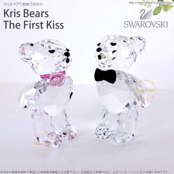 スワロフスキー カップル クリスベア ザファーストキス Swarovski Kris Bears The First Kiss 1114098□