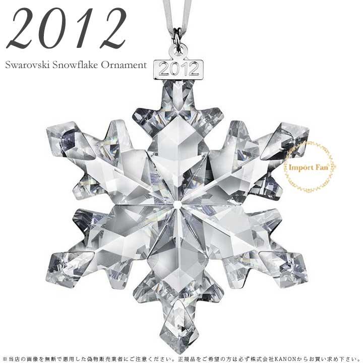 スワロフスキー 2012年 限定 スノーフレーク クリスマス オーナメント クリスタル 1125019 雪の結晶 Swarovski □