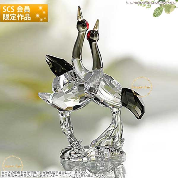 スワロフスキー SCS会員 2013年限定作品 タンチョウヅル 鶴 1142860 Swarovski SCS Red crowned Cranes 【ポイント最大43倍!お買物マラソン】