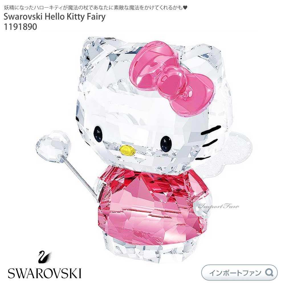 スワロフスキー ハローキティ 妖精 1191890 Swarovski Hello Kitty Fairy 【ポイント最大44倍!お買い物マラソン セール】