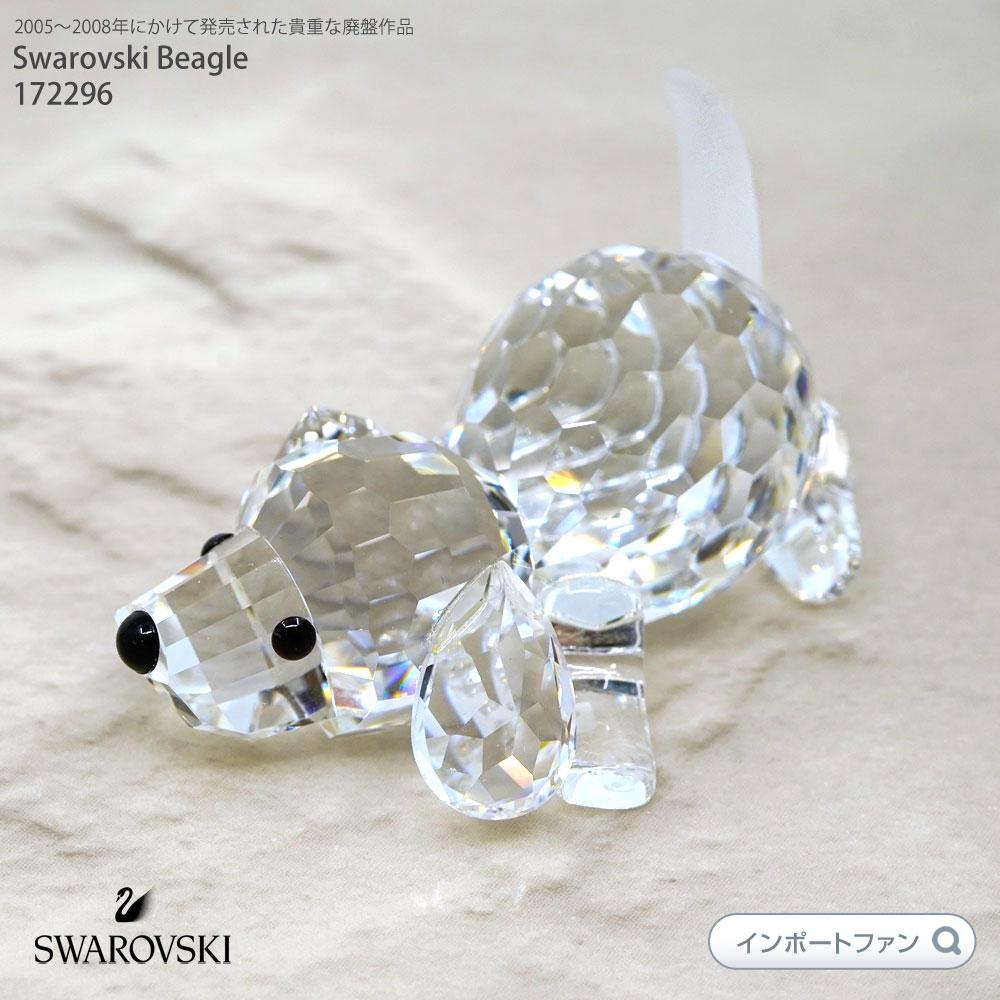 スワロフスキー 伏せビーグル 172296 Swarovski Beagle 【ポイント最大43倍!お買物マラソン】