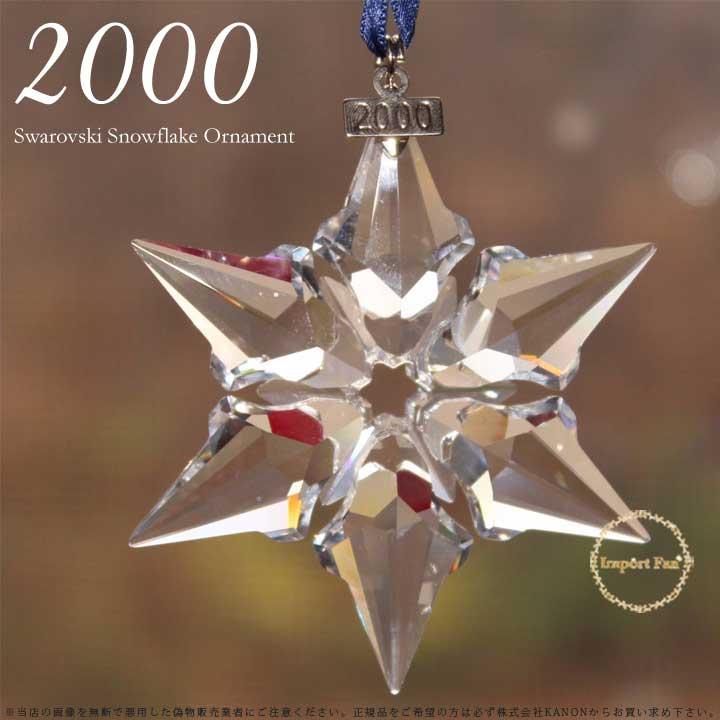 スワロフスキー 2000年 限定 スノーフレーク クリスマスオーナメント 雪の結晶 Swarovski Snowflake 243452 【ポイント最大43倍!お買物マラソン】