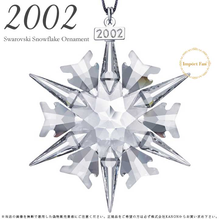 スワロフスキー 2002年 限定 スノーフレーク 288802 クリスマスオーナメント 雪の結晶 Swarovski Snowflake □