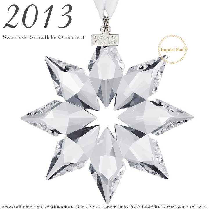 スワロフスキー 2013年 限定品 スノーフレーク クリスマスオーナメント クリスタル 雪の結晶 5004489 Swarovski Snowflake 【ポイント最大43倍!お買物マラソン】
