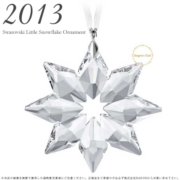 スワロフスキー 2013年 限定 リトル スノーフレーク クリスマス オーナメント クリスタル 雪の結晶 5004490  Swarovski Little Snowflake□