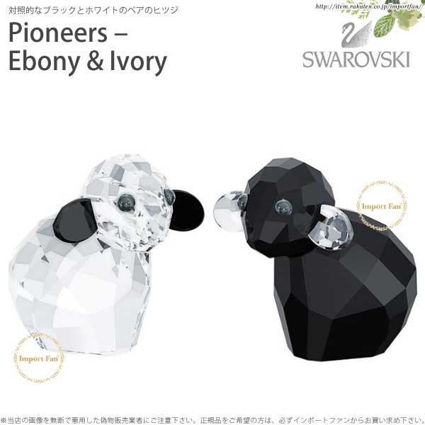 スワロフスキー パイオニア - エボニー&アイボリー ヒツジ 羊 白黒 ペア 5004631 Swarovski Pioneers - Ebony & Ivory【ポイント最大43倍!スーパー セール】