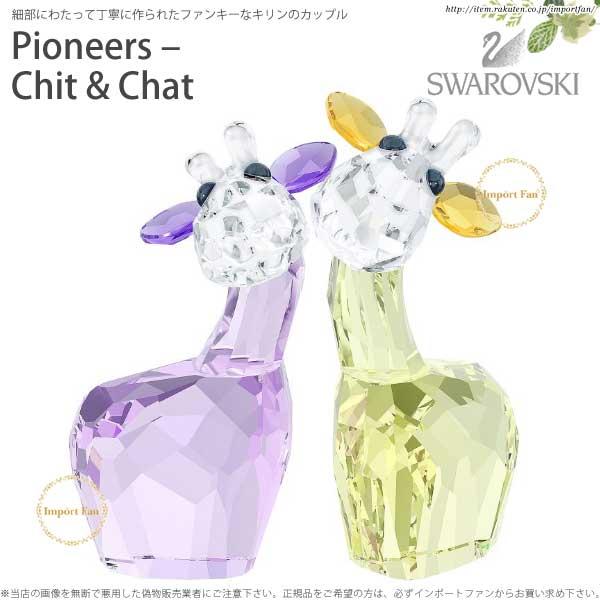 スワロフスキー パイオニア - チット&チャット キリン 麒麟 ペア 5004632 Swarovski Pioneers - Chit & Chat □