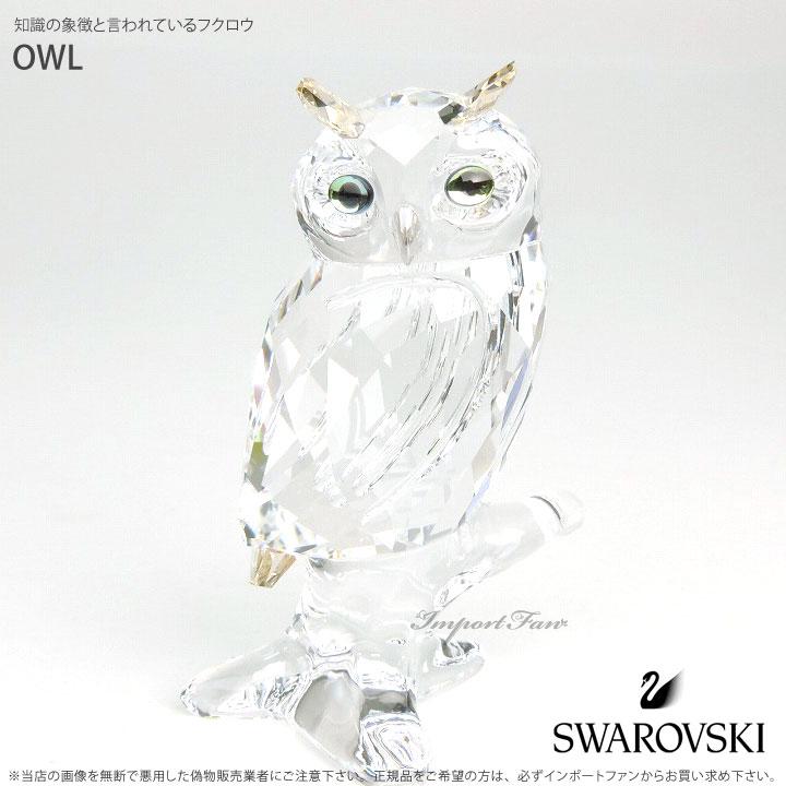スワロフスキー フクロウ 梟 5043988 Swarovski Owl□