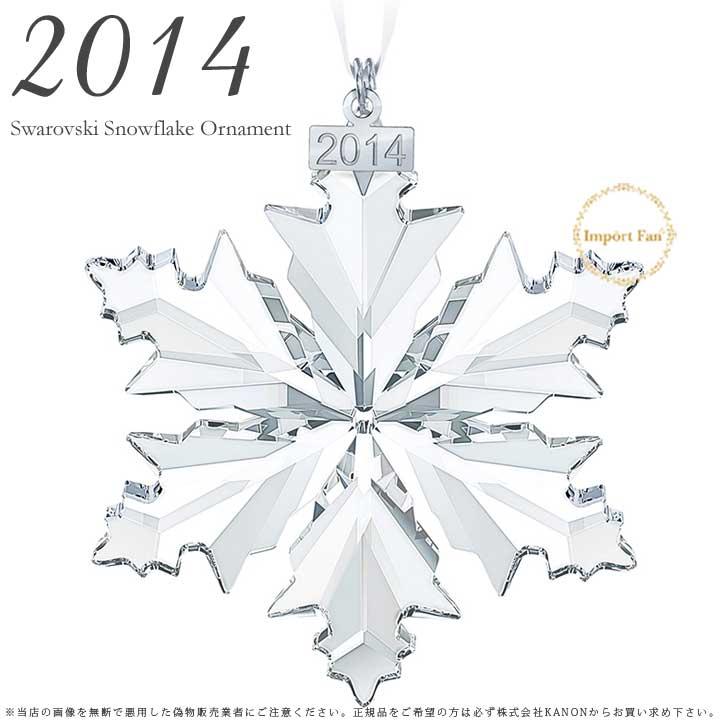スワロフスキー 2014年 限定品 スノーフレーク クリスマスオーナメント クリスタル 雪の結晶 5059026 Swarovski Snowflake 【あす楽】 □