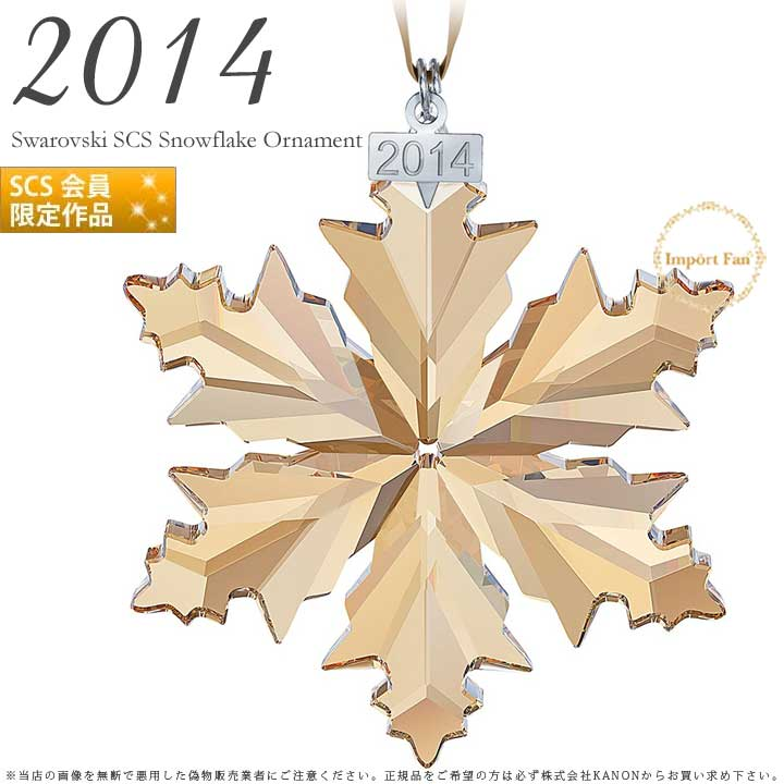 スワロフスキー 2014年 SCS会員限定 スノーフレーク ゴールド クリスマス オーナメント 5059027 Swarovski scs Gold Large Snowflake 【在庫分あす楽対応】 □