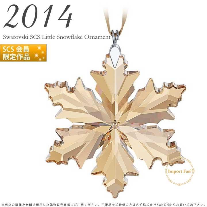 スワロフスキー 2014年 SCS会員限定 リトル スノーフレーク クリスマス オーナメント ゴールドクリスタル 雪の結晶 5059029 Swarovski SCS Little Snowflake □