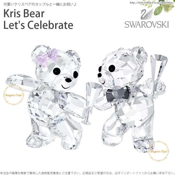 スワロフスキー カップル クリスベア さぁ祝おう! レッツ セレブレイト 5063325 Swarovski Kris Bear Let's Celebrate□