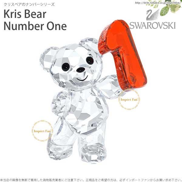 スワロフスキー クリスベア ナンバーワン 数字 誕生日 5063335 Swarovski Kris Bear Number One No.1 【あす楽】 【ポイント最大43倍!お買物マラソン】
