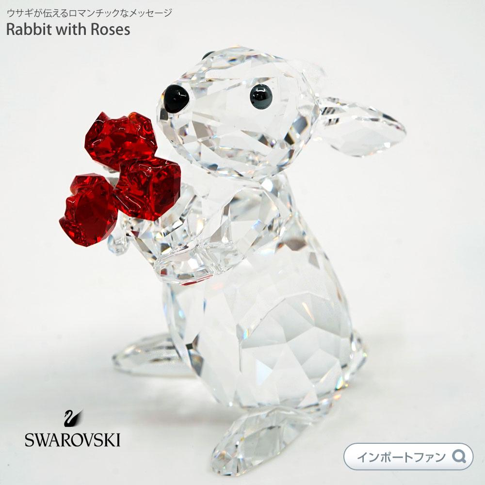 【マラソン限定2%オフクーポン】スワロフスキー ウサギとローズ バラ 薔薇 5063338 Swarovski Rabbit with Roses □