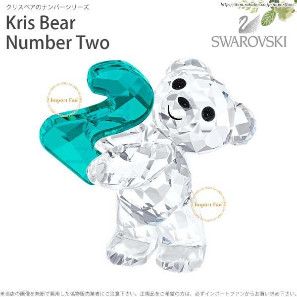 スワロフスキー クリスベア ナンバーツー 数字 誕生日 5063342 Swarovski Kris Bear Number Two No.2 【あす楽】【ポイント最大42倍!お買物マラソン】