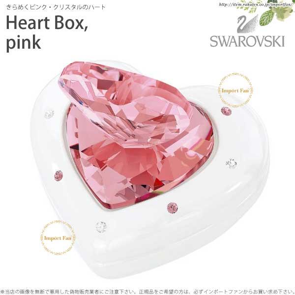 スワロフスキー ハートボックス ピンク アクセサリー・ジュエリーケース 5063344 Swarovski Heart Box, pink 【ポイント最大43倍!お買物マラソン】