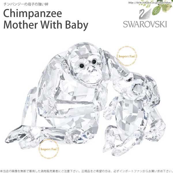 スワロフスキー チンパンジーの親子 5063689 Swarovski Chimpanzee Mother With Baby 【ポイント最大42倍!お買物マラソン】