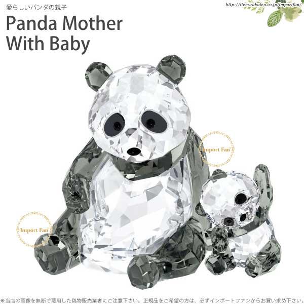 スワロフスキー パンダの親子 5063690 Swarovski Panda Mother With Baby 【ポイント最大43倍!お買物マラソン】
