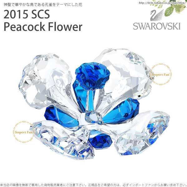 【マラソン限定2%オフクーポン】スワロフスキー 2015年 SCS会員限定 ピーコックフラワー 5068820 Swarovski SCS 2015 Peacock Flower □