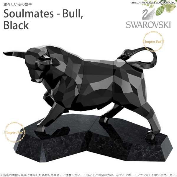 スワロフスキー ソウルメイト - ブル、ブラック 丑 うし 牛 干支 5079250 Swarovski Soulmates - Bull, Black □