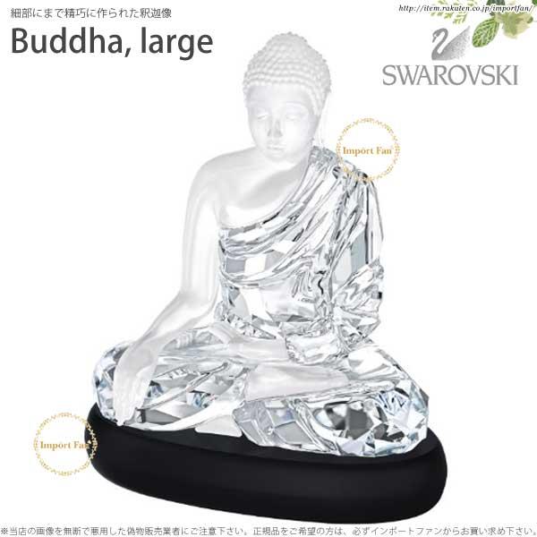 スワロフスキー ブッダ(L) 釈迦像 仏陀 5099353 Swarovski Buddha, large 【ポイント最大43倍!お買物マラソン】