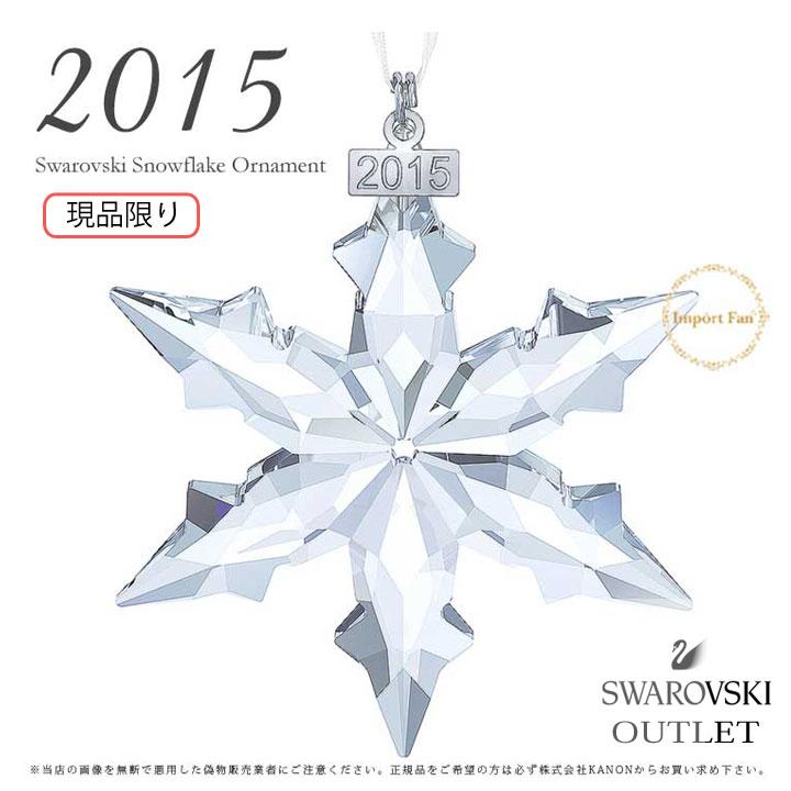 スワロフスキー 2015年 限定 スノーフレーク クリスマスオーナメント 5099840 Swarovski Snowflake 【 訳あり アウトレット】 □