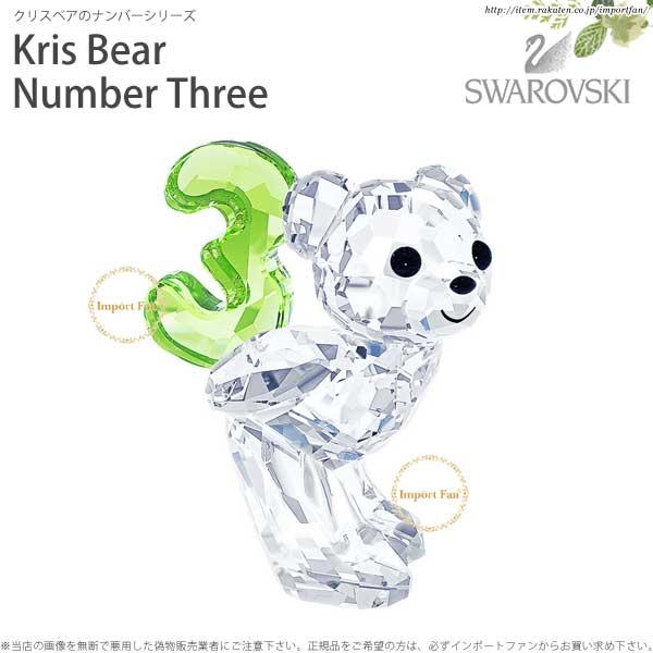 スワロフスキー クリスベア ナンバースリー 数字 誕生日 5108725 Swarovski Kris Bear Number Three No.3 【あす楽】【ポイント最大43倍!お買物マラソン】