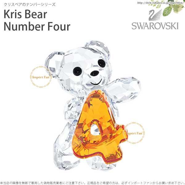 スワロフスキー クリスベア ナンバーフォー 数字 誕生日 5108726 Swarovski Kris Bear Number Four No.4 □