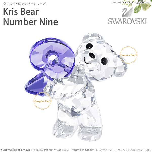スワロフスキー クリスベア ナンバーナイン 数字 誕生日 5108731 Swarovski Kris Bear Number Nine No.9 【あす楽】 □