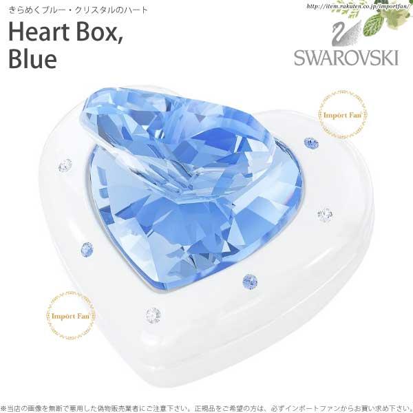 スワロフスキー ハートボックス ブルー アクセサリー・ジュエリーケース 5115541 Swarovski Heart Box, Blue 【ポイント最大43倍!お買物マラソン】
