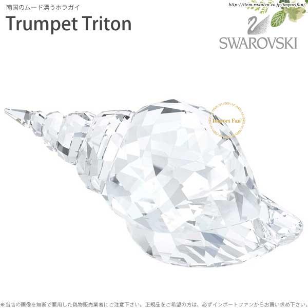スワロフスキー ホラガイ ほら貝 法螺貝 トランペットトリトン 5123903 Swarovski Trumpet Triton 【ポイント最大43倍!お買物マラソン】