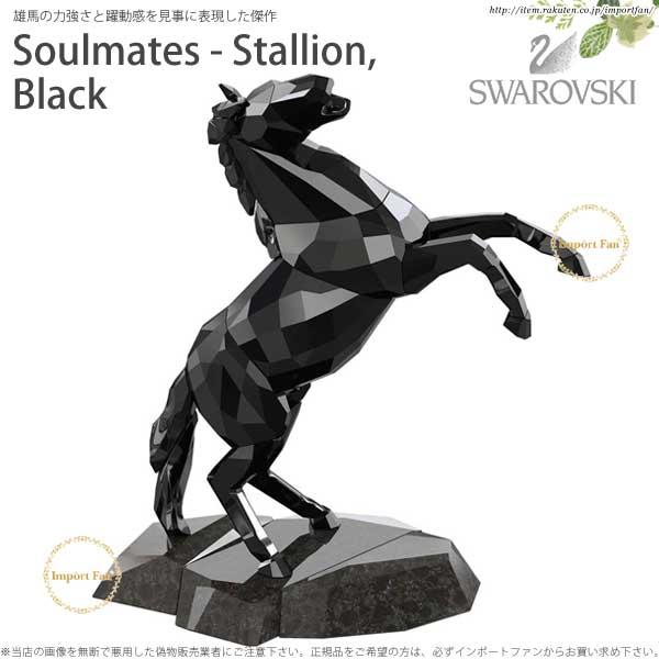スワロフスキー スタリオン ブラック 雄馬 午 干支 5124353 Swarovski Soulmates - Stallion, Black 【ポイント最大43倍!お買物マラソン】