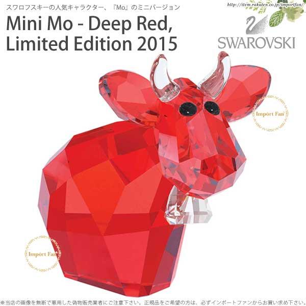 スワロフスキー ミニモー - ディープレッド、2015年度限定品 ラブロッツ Lovlots 5125931 Swarovski Mini Mo - Deep Red, Limited Edition 2015 【ポイント最大42倍!お買物マラソン】