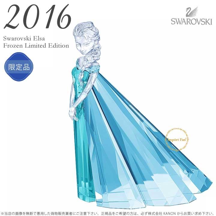 スワロフスキー エルサ 2016年度限定生産品 アナと雪の女王 ディズニー 5135878 Swarovski Elsa Limited Edition 2016 【ポイント最大42倍!お買物マラソン】