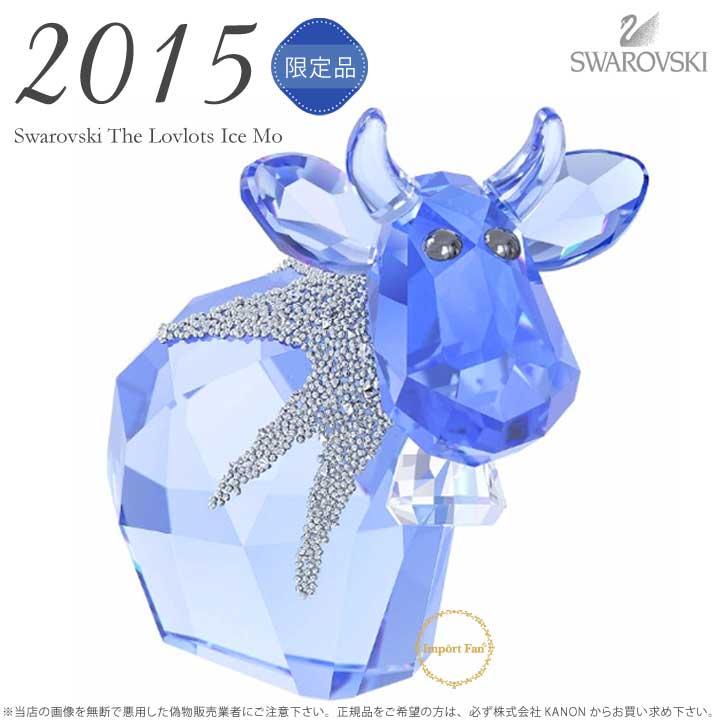 スワロフスキー アイス モー, 2015年度限定品 ラブロッツ 5166275 Swarovski Ice Mo, Limited Edition 2015 s【あす楽】【ポイント最大43倍!お買物マラソン】