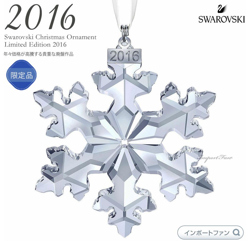 スワロフスキー 2016年 限定 スノーフレーク クリスマスオーナメント 5180210 Swarovski Christmas Ornament, Annual Edition 2016 【あす楽】 □