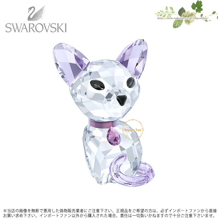 スワロフスキー 子猫 フィナオ シャム 5223603 Swarovski Kitten - Fiona the Siamese【ポイント最大43倍!お買物マラソン】