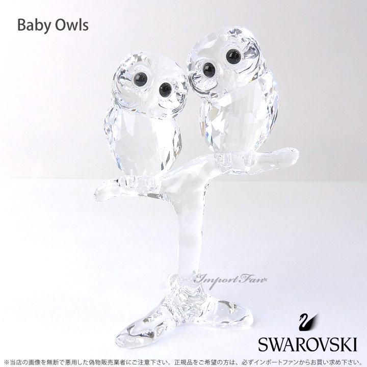 スワロフスキー フクロウ 赤ちゃん ペアセット 5249263 Swarovski Baby Owls 敬老 【ポイント最大44倍!お買い物マラソン セール】