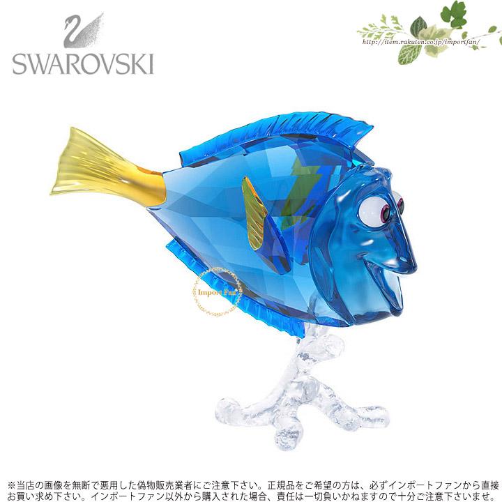 スワロフスキー ドリー ファインディング・ニモ ディズニー 魚 5252048 Swarovski Dory□