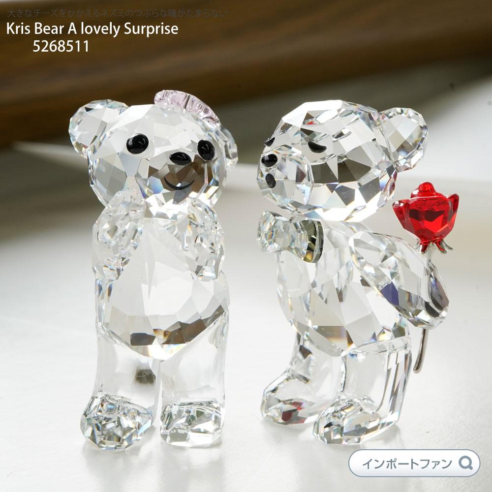 スワロフスキー クリスベア 素敵なサプライズ  5268511 Swarovski Kris Bear - A lovely Surprise【ポイント最大42倍!お買物マラソン】