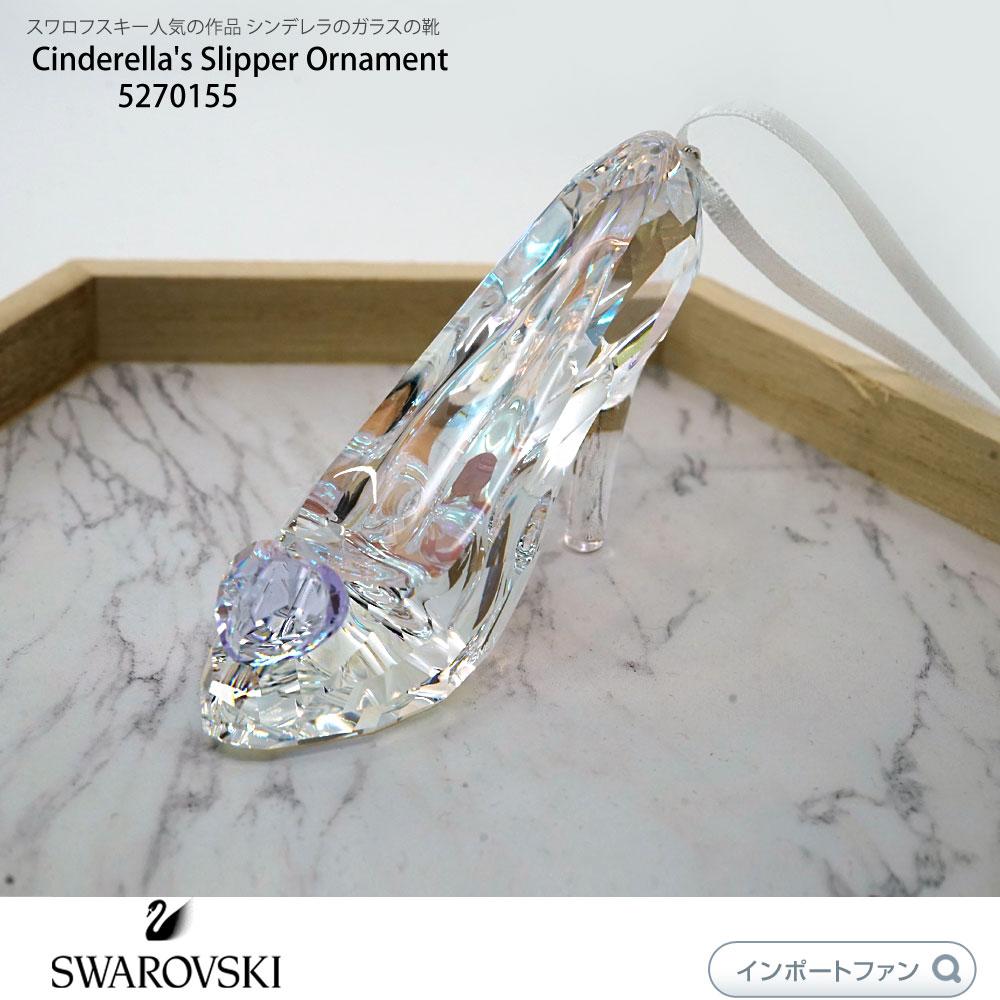 スワロフスキー ガラスの靴 オーナメント シンデレラ ディズニー5270155 Swarovski 置物  □:Import Fan