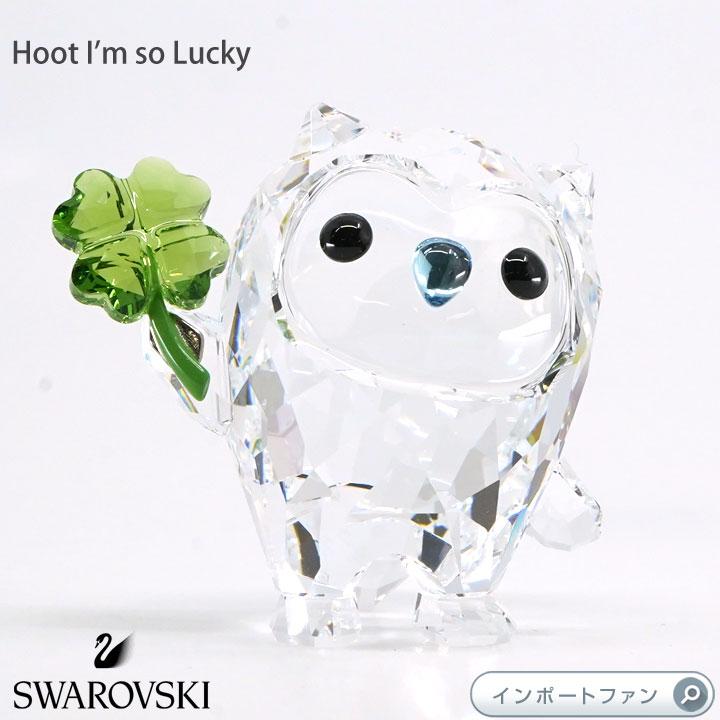 スワロフスキー フート - とてもラッキー ふくろう 5270265 Swarovski Hoot I'm so Lucky□