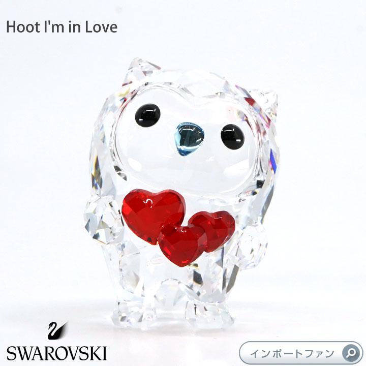 スワロフスキー フート 恋してる ハート ふくろう 5270271 Swarovski Hoot I'm in Love 敬老 【ポイント最大44倍!お買い物マラソン セール】