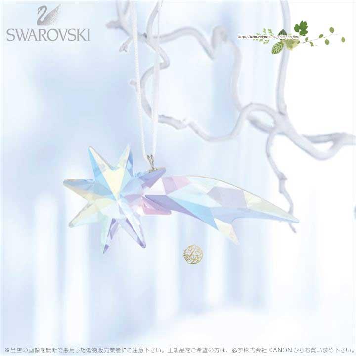 スワロフスキー 流れ星 オーナメント 星 Swarovski 【ポイント最大44倍!お買い物マラソン セール】