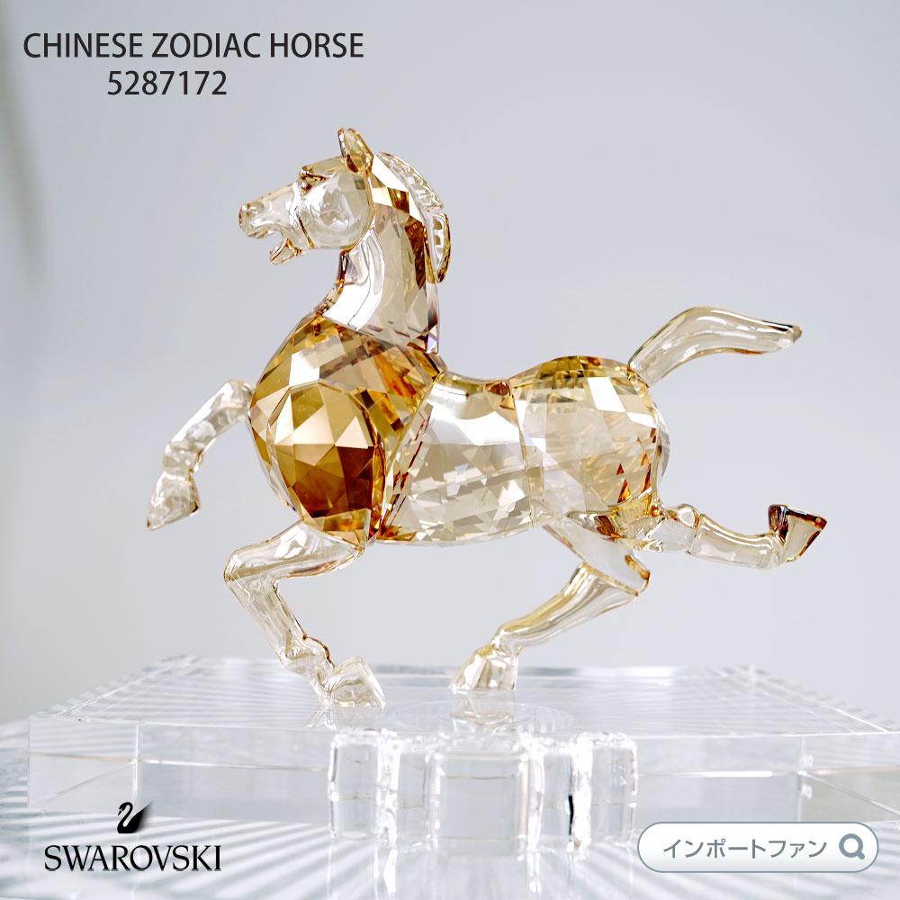 スワロフスキー 十二支 ホース 馬 5287172 Swarovski CHINESE ZODIAC - HORSE【ポイント最大43倍!お買物マラソン】