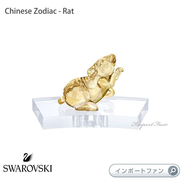 スワロフスキー チャイニーズゾディアック 十二支 ネズミ 5301556 Swarovski【ポイント最大43倍!スーパー セール】